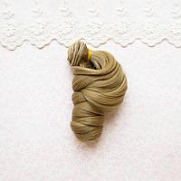 Волосы для кукол локоны волны в трессах, холодный русый  - 15 см