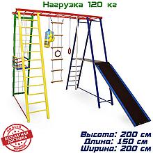 Детский спортивный комплекс, игровая площадка для детей Sport Baby Plus с горкой 200/150/200