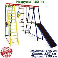 Детский спортивный комплекс, игровая площадка для детей Sport Baby Plus с горкой 145/127/130