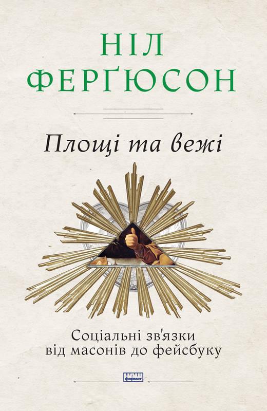 Книга Площі та вежі Соціальні зв`язки від масонів до фейсбуку Ніл Фергюсон