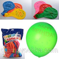 Шарики надувные MK 2074, Happy Birthday, 25см, 50шт(микс цветов) в кульке, 29-18-3см