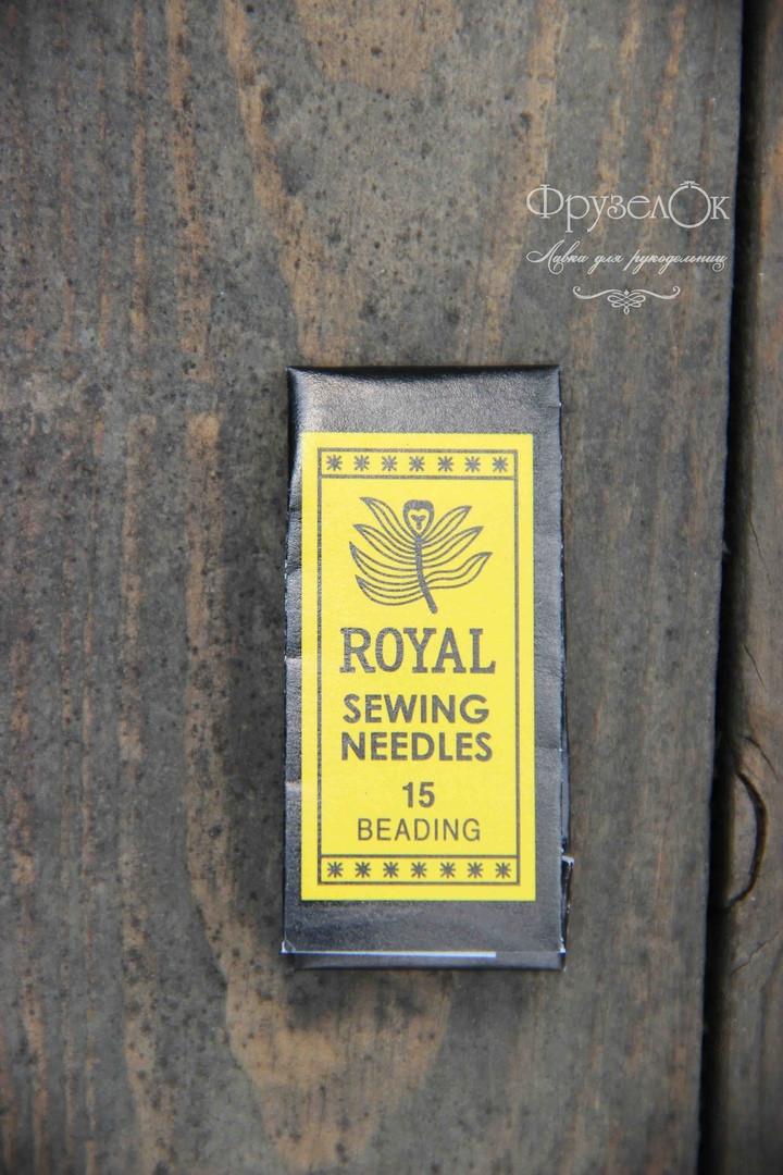 Голки для вишивки бісером Royal #15