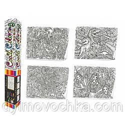 "Раскраска MAXI 1110 (укр.) ""Cool coloring для дітей віком 8+"""