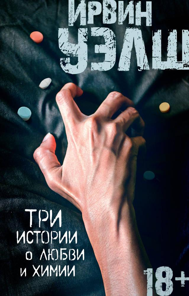 """Ирвин Уэлш """"Три истории о любви и химии""""(Мягкая обложка)"""