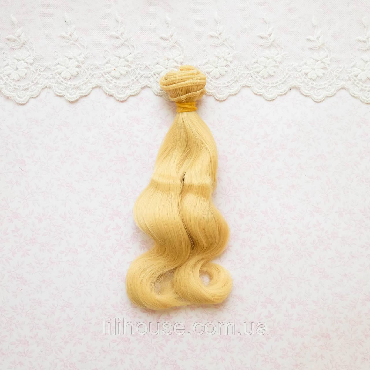 Волосы для Кукол Трессы Волна на Концах ЗОЛОТОЙ БЛОНД 15 см