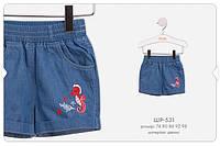 Джинсовые шорты для девочки. ШР 531