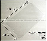 Защитное закаленное стекло PAJ для Xiaomi Mi pad 4 Plus (10.1) 0.3 мм 9H водостойкое (anti oil coating), фото 5