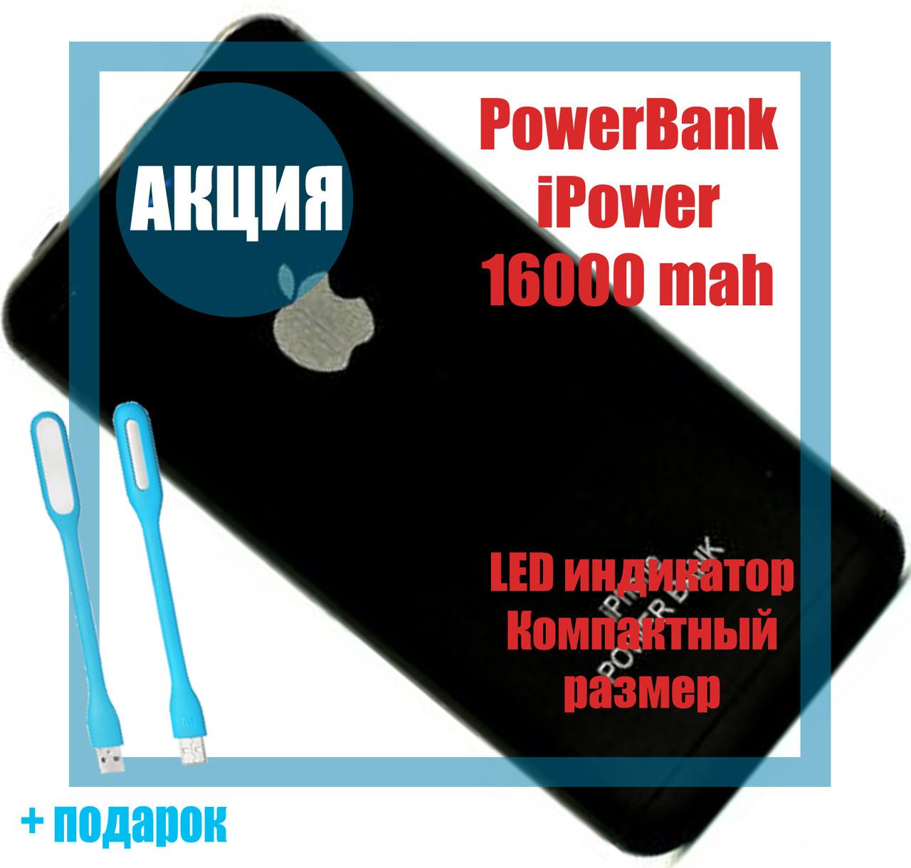 Power Bank IPower 16000 mAh - Универсальная батарея, внешний аккумулятор QualitiReplica