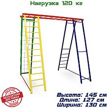 Детский спортивный комплекс, игровая площадка для детей Sport Baby 145/127/130