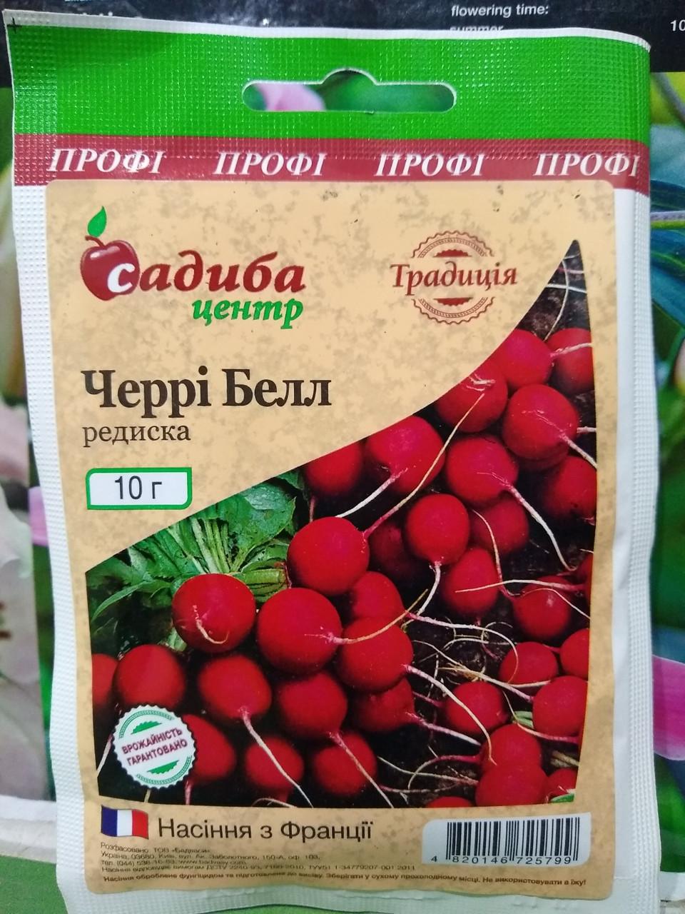 Редиска Черри Белл красная круглая семена 10 грамм, Франция  семена обработаны