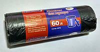 Мешок для мусора на 60 л. *20 шт., черный. Украина
