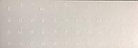 Наклейки на клавіатуру Кирилиця УКР РУС нові прозорі білі букви