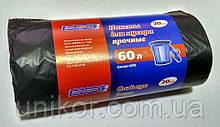 Мешок для мусора на 60 л. *20 шт., (прочный) черный. Украина