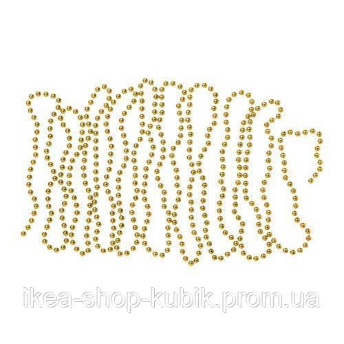IKEA VINTER 2018 Гирлянда, жемчужины, золотые, 5 м