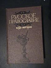 Російське православ'я. Віхи історії. Церква в Стародавній Русі. Церква при феодалізмі...Клибанов, М., 1989.