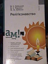 Релігієзнавство. Лубський. К., 2006