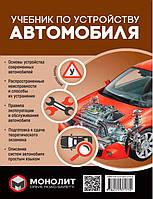 Учебник по устройству автомобиля: цветной справочник