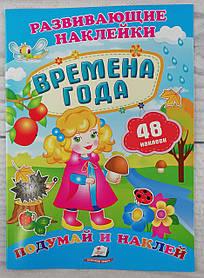 Развивающая книга. Подумай и наклей: Времена года 101134 Пегас Украина