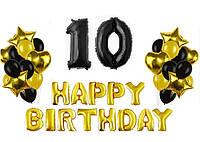 """Набор шаров на день рождения, """"HAPPY BIRTHDAY"""" 029"""