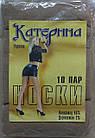 Носки женские капроновые КАТЕРИНА с 2-мя полосками 40 Den бежевые НК-272, фото 3