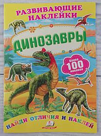 Розвиваюча книга. Знайди відмінності і наклей: Динозаври (рос. мова) 99118 Пегас Україна