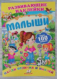 Развивающая книга. Найди отличия наклей: Динозавры 99118 Пегас Украина