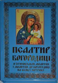 Псалтир Богородиці. П 'ятичисельні молитви і молитви до Богородиці на всяку потребу