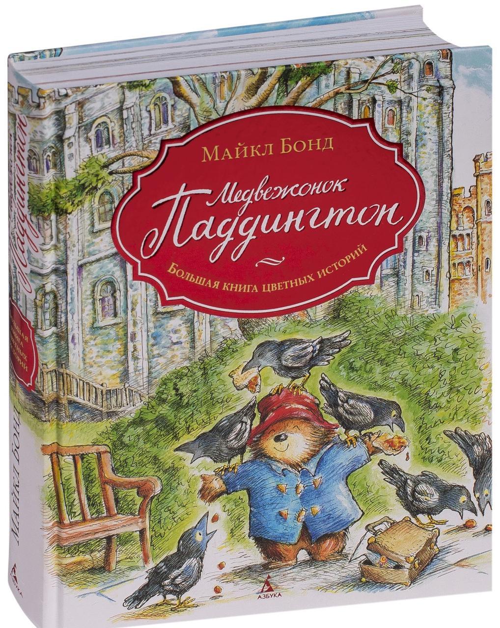 Медвежонок Паддингтон. Большая книга цветных историй. Книга Майкла Бонда