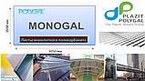 Поликарбонат монолитный прозрачный бронзовый 4 мм - Моногаль сертифицированный.Лист 3.05м/2.05м, фото 3