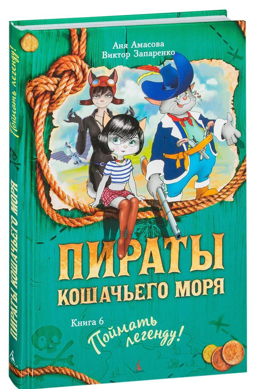 Пираты Кошачьего моря. Книга 6. Поймать легенду! Книга Анны Амасовой