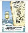 Пираты Кошачьего моря. Книга 5. Сундук для императора. Книга Анны Амасовой, фото 6
