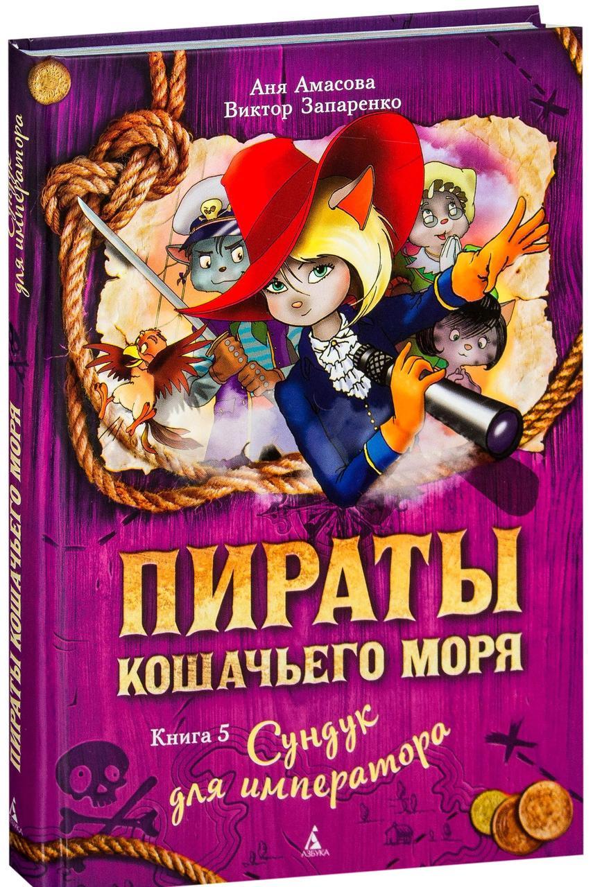 Пираты Кошачьего моря. Книга 5. Сундук для императора. Книга Анны Амасовой