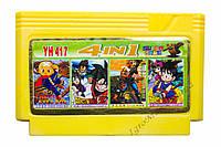 Картридж денди 4 в 1 3 Eye Boy, Dragon Ball 1, 2, Silk Worm