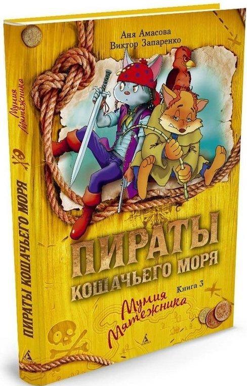 Пираты Кошачьего моря. Книга 3. Мумия Мятежника. Книга Анны Амасовой