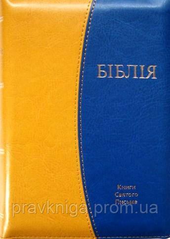 Біблія жовто-синя на молніі