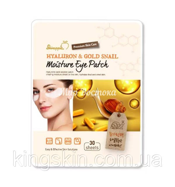 Гидрогелевые патчи Shinapple Hyaluron & Gold Snail Moisture Eye Patch (33 г)  30 шт.