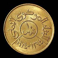 Монета Йемена 10 филсов 1974 г.