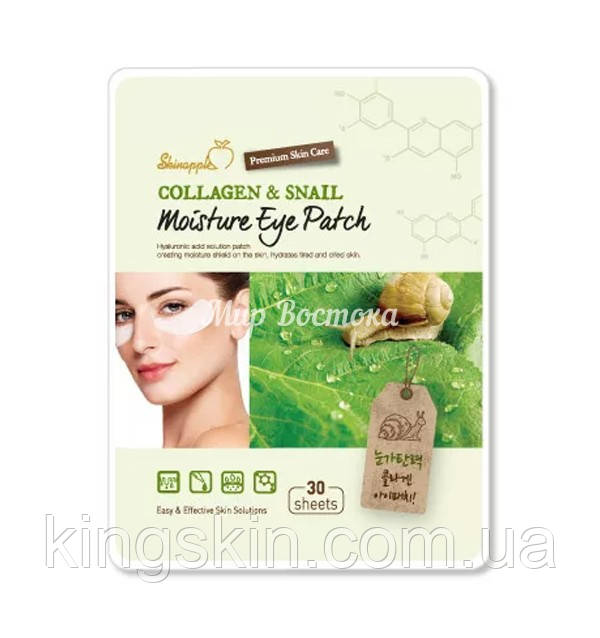 Гидрогелевые патчи Shinapple Collagen & Snail Moisture Eye Patch (33 г)   30 шт.