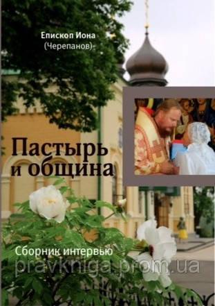 Пастырь и община. Епископ Иона (Черепанов). Сборник интервью