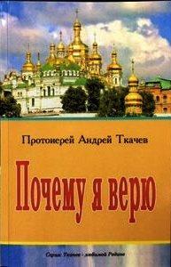 Почему я верю. Протоиерей Андрей Ткачев