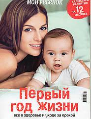 Журнал Мой ребенок Украина специальный выпуск №1 2019 Первый год жизни