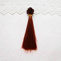 Волосы для кукол в трессах, медь шелк - 15 см