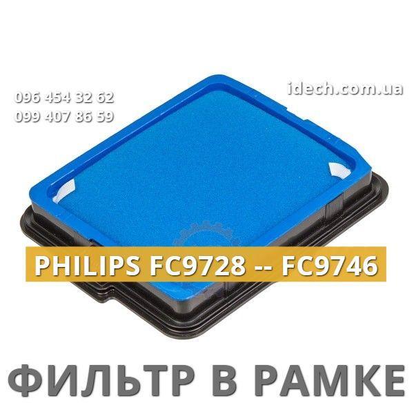 Рамка и фильтр контейнера для циклонного пылесоса Philips fc9728/01, fc9732/01, fc9733/01, fc9734/01, fc9735/0