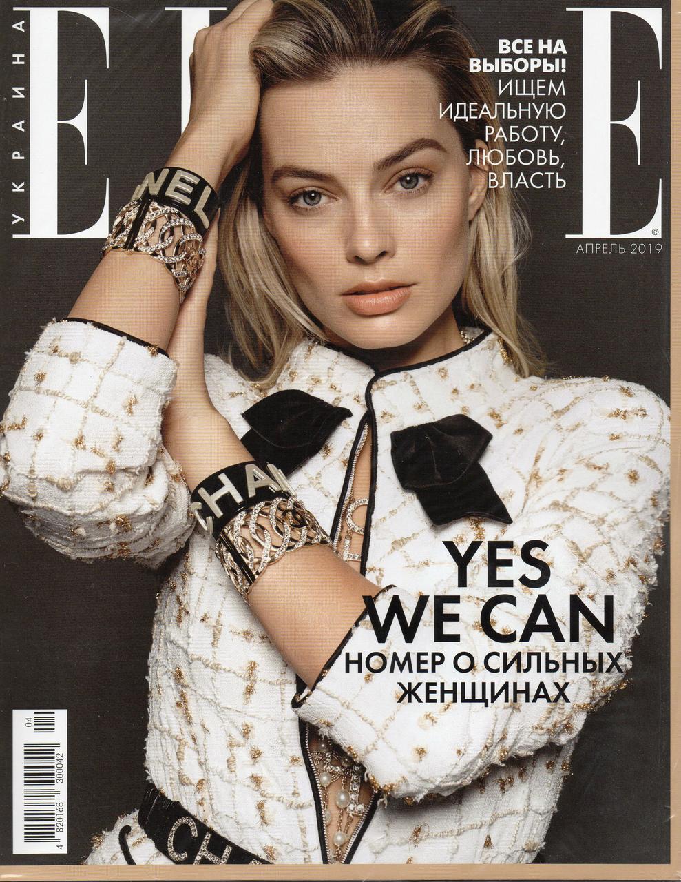 Журнал Эль Elle Украина апрель №04 (210) 2019