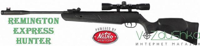 пневматическая винтовка с газовой пружиной и оптическим прицелом crosman remington express hunter