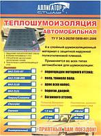 Шумоизоляция Алигатор для автомобиля 2101-2107