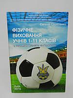 Столітенко Є. Фізічне виховання учнів 1 - 11 класів у процесі занять футболом (б/у).