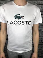 Брендовая мужская футболка Lacoste белая прозводсто 100% хлопок Турция Лакост качественная реплика