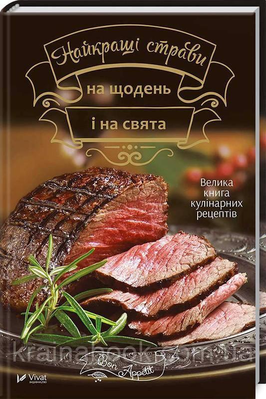Найкращі страви на щодень і на свята. Велика книга кулінарних рецептів. Тумко Ірина