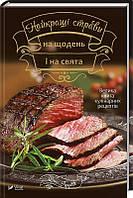 Найкращі страви на щодень і на свята. Велика книга кулінарних рецептів. Тумко Ірина, фото 1